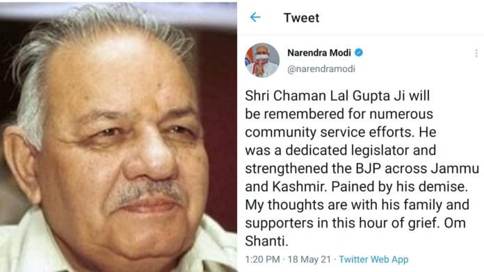 Veteran BJP Leader, Chaman Lal Gupta dies of COVID19